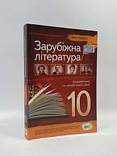 Світова література 10 клас Хрестоматія Андронова ПЕТ