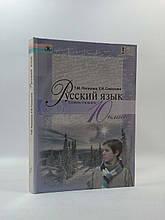 Учебник Русский язык 10 клас Уровень стандарта Полякова Генеза