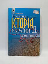 Додаток до підручника Історія України 11 клас  Кульчицький Генеза