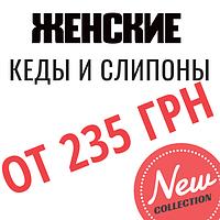 От 235 грн женские кеды и слипоны каталог 170 моделей