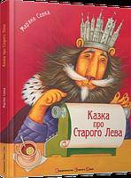 """Книга """"Казка про Старого Лева"""""""
