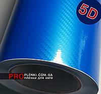 Карбон 5D: Синяя пленка для автомобиля под лаком, ширина 152 см