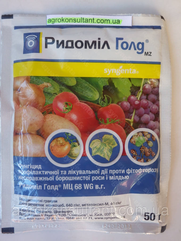 Ридомил Голд (50г) фунгицид системный — для защиты овощей и винограда от заболеваний