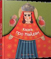 "Книга ""Казка про Майдан"""