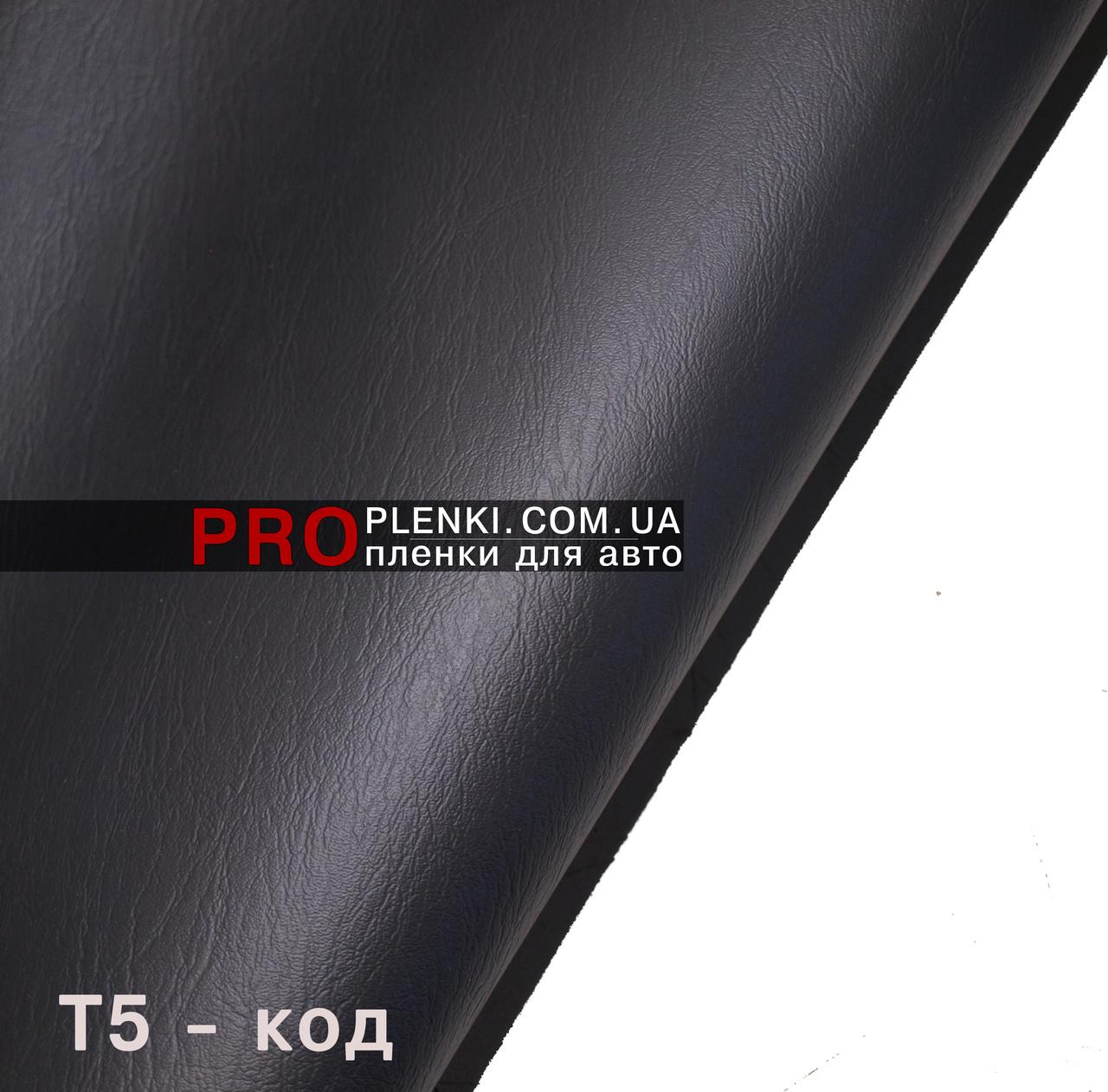 Серый HORN для перетяжки торпеды, дверных карт (ширина 140 см)