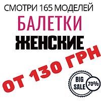 От 130 грн женские балетки каталог 165 моделей