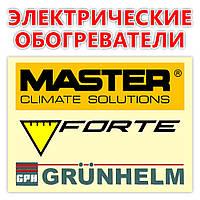 Электрические обогреватели воздуха Forte, Master, Grunhelm