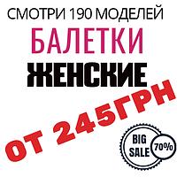 От 245 грн женские балетки каталог 190 моделей