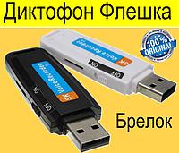 Диктофон Флешка, Запись на micro SD карту, Четкий звук