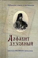 Алфавит духовный. Избранные советы и наставления святителя Феофана Затворника