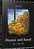 "Книга ""Осиний мед дикий"""