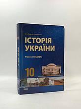 10 клас Історія України Рівень стандарту Гісем Ранок
