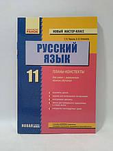 Ранок Рус язык 11 клас Тюрина