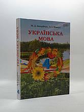 Українська мова 4 клас. Підручник. Захарійчук. Грамота