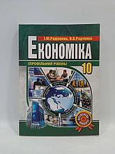 Економіка 10 класПрофільний рівень Радіонова Аксіома