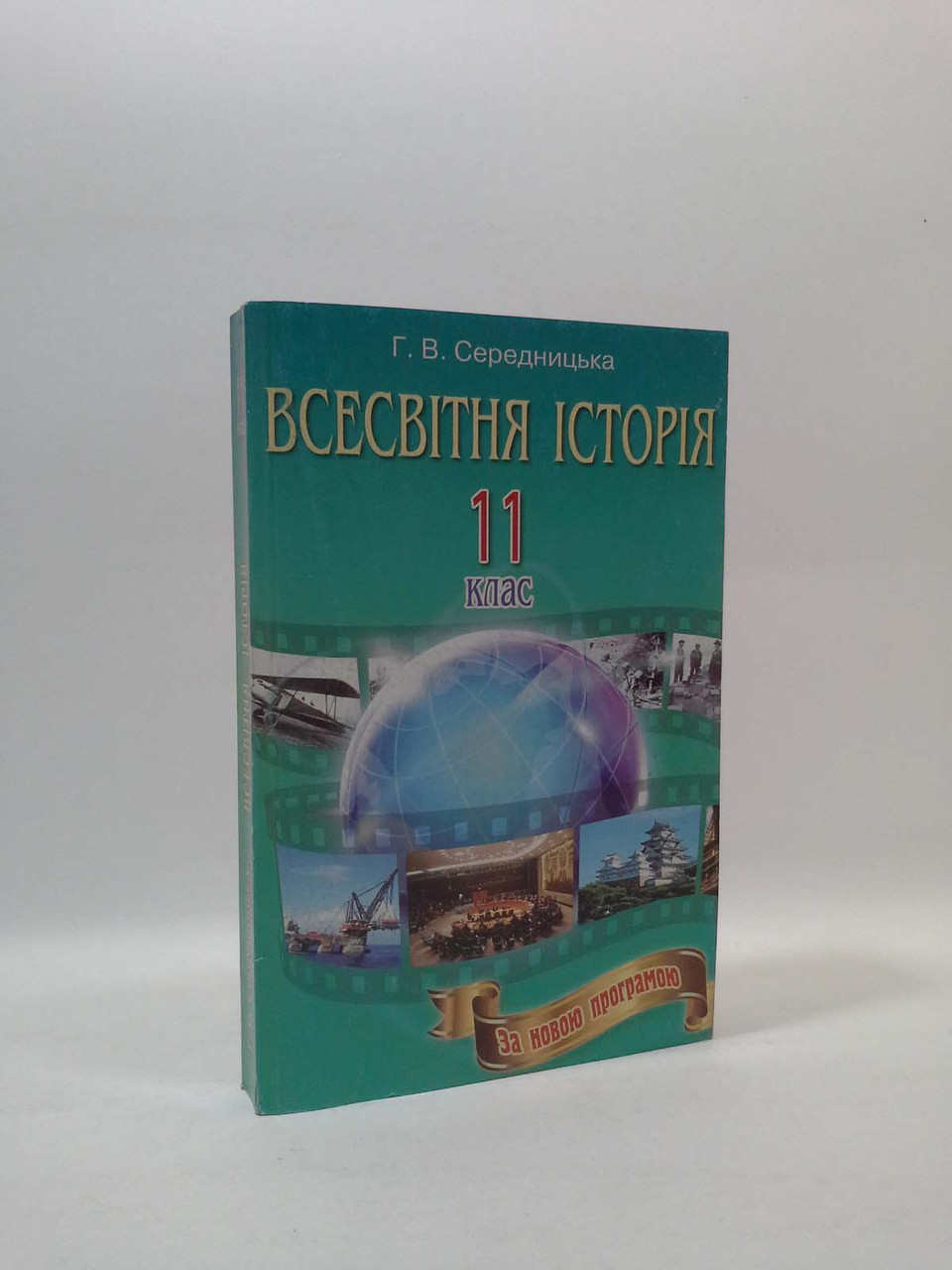 011 кл Історія Всесвітня Середницька Книги України