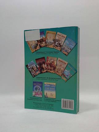 011 кл Історія Всесвітня Середницька Книги України, фото 2