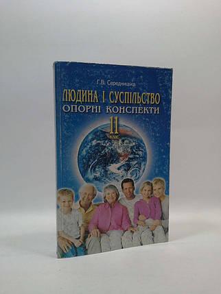 011 кл Людина і суспільство Опорні конспекти Середницька, фото 2