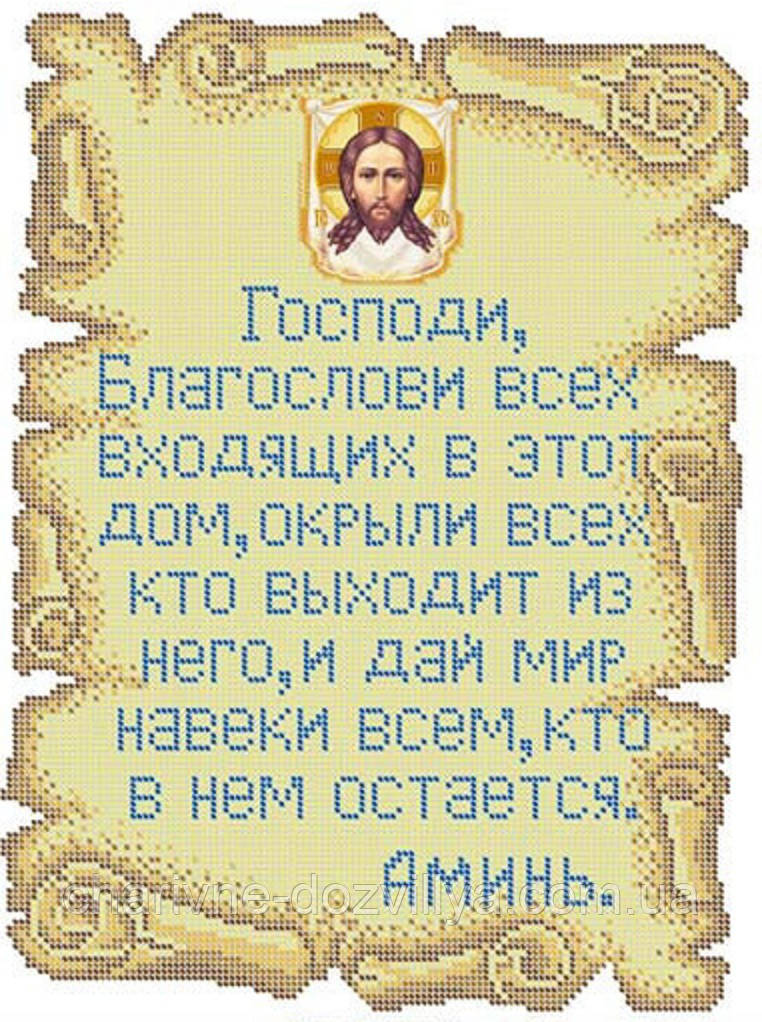 """Схема для вышивки бисером на габардине икона """"Молитва входящего в дом"""""""