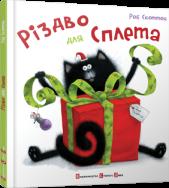"""Книга """"Різдво для Сплета"""""""