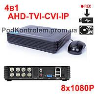 Видеорегистратор на 8 видеокамер 4в1 AHD / TVI / CVI / IP DVR для камер видеонаблюдения гибридный