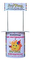 Промостол MAXI с печатью