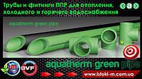 Трубы и фитинги для систем отопления и водоснабжения Aquatherm green pipe (Fusiotherm)