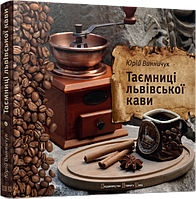 """Книга """"Таємниці львівської кави"""""""