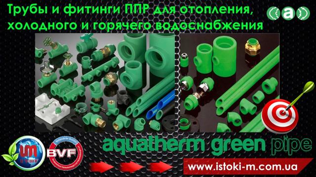 купить трубы и фитинги aquatherm green pipe запорожье