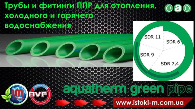 купить трубы и фитинги aquatherm green pipe