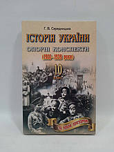 010 кл Історія України Середницька (Опорні конспекти)
