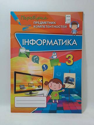 Оріон Інформатика 3 клас Перевірка предметних компетентностей Морзе, фото 2