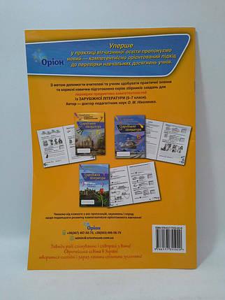 Оріон Зарубіжна література 5 клас Перевірка предметних компетентностей Ніколенко, фото 2