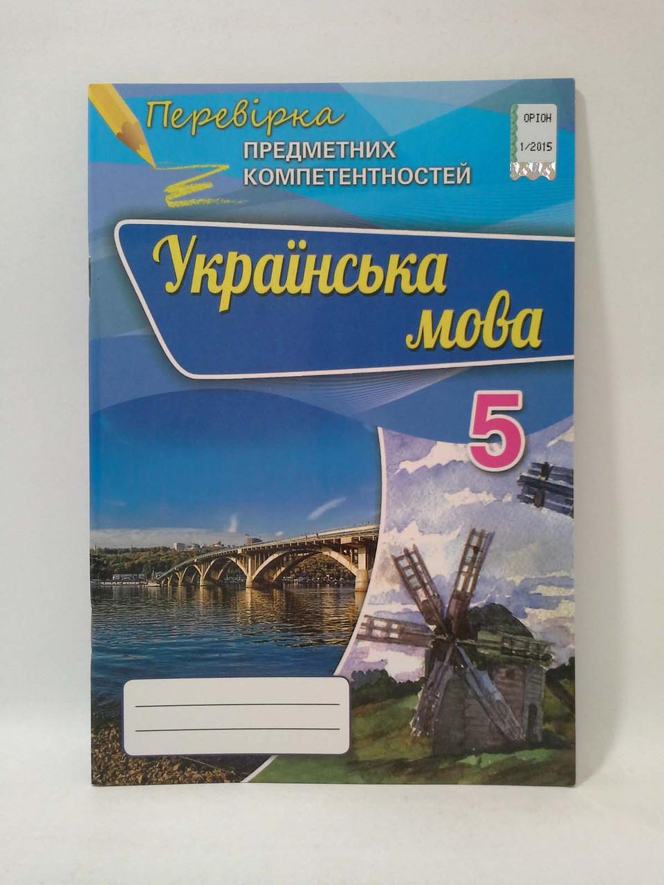 Оріон Українська мова 5 клас Перевірка предметних компетентностей Авраменко