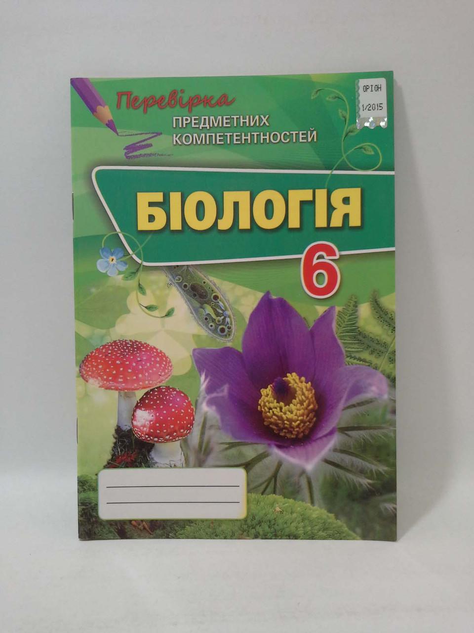 Оріон Біологія 6 клас Перевірка предметних компетентностей Сліпчук