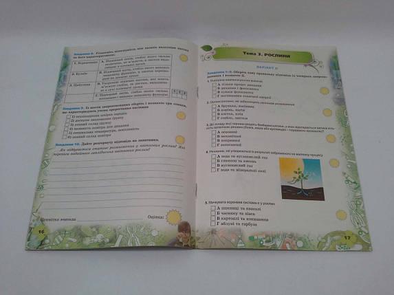 Оріон Біологія 6 клас Перевірка предметних компетентностей Сліпчук, фото 2