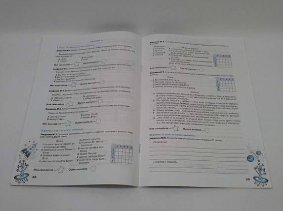 Оріон Зарубіжна література 6 клас Перевірка предметних компетентностей Ніколенко , фото 2