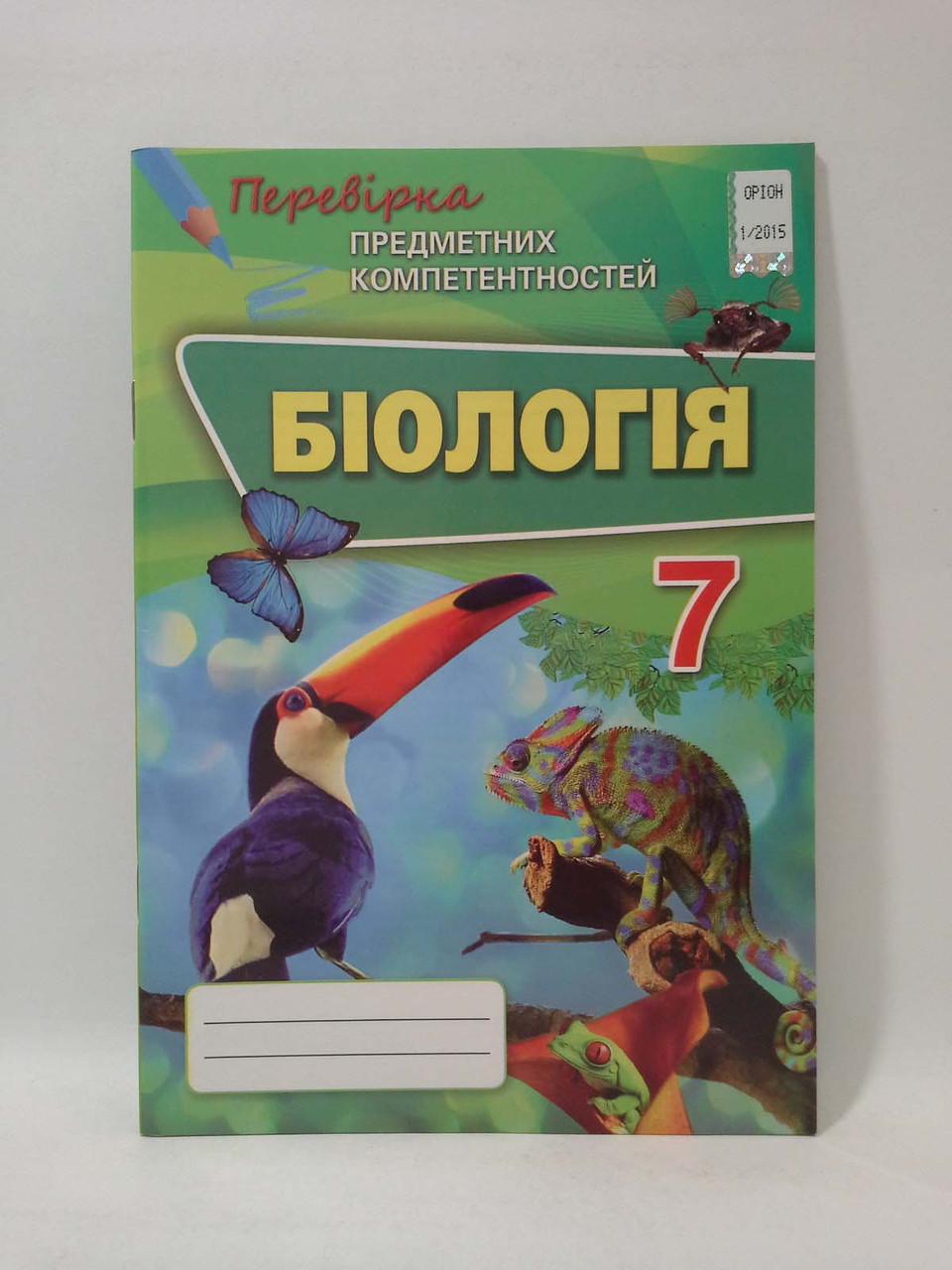 Оріон Біологія 7 клас Перевірка предметних компетентностей Сліпчук