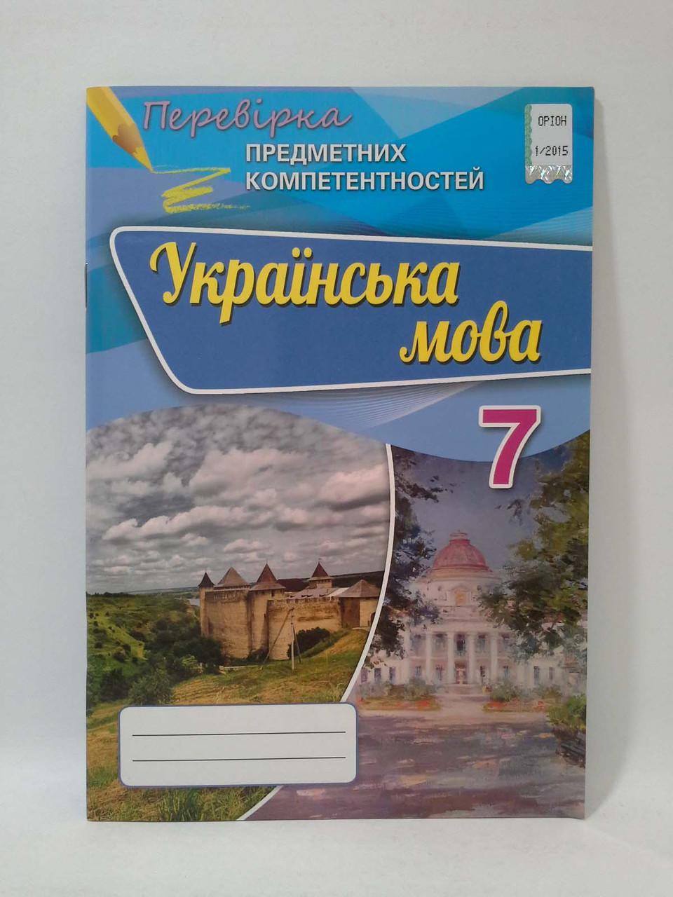 Оріон Українська мова 7 клас Перевірка предметних компетентностей Авраменко