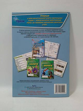 Оріон Хімія 7 клас Перевірка предметних компетентностей Дубовик , фото 2