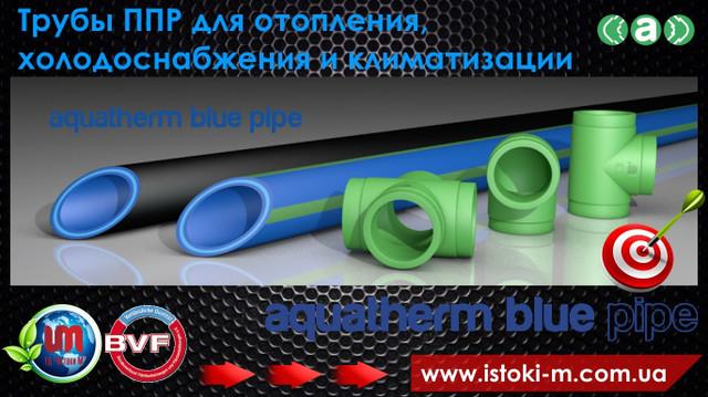 купить aquatherm blue pipe запорожье