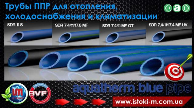 купить трубы aquatherm blue pipe запорожье