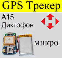 Gps датчик для ребенка