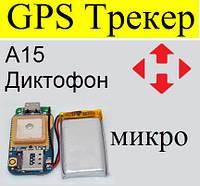 Детский телефон с gps трекером