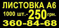 Флаера А6 1000 шт. — 250 грн.