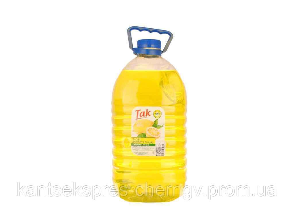 Засіб для миття посуду ТАК, лимон, 5,0 л.