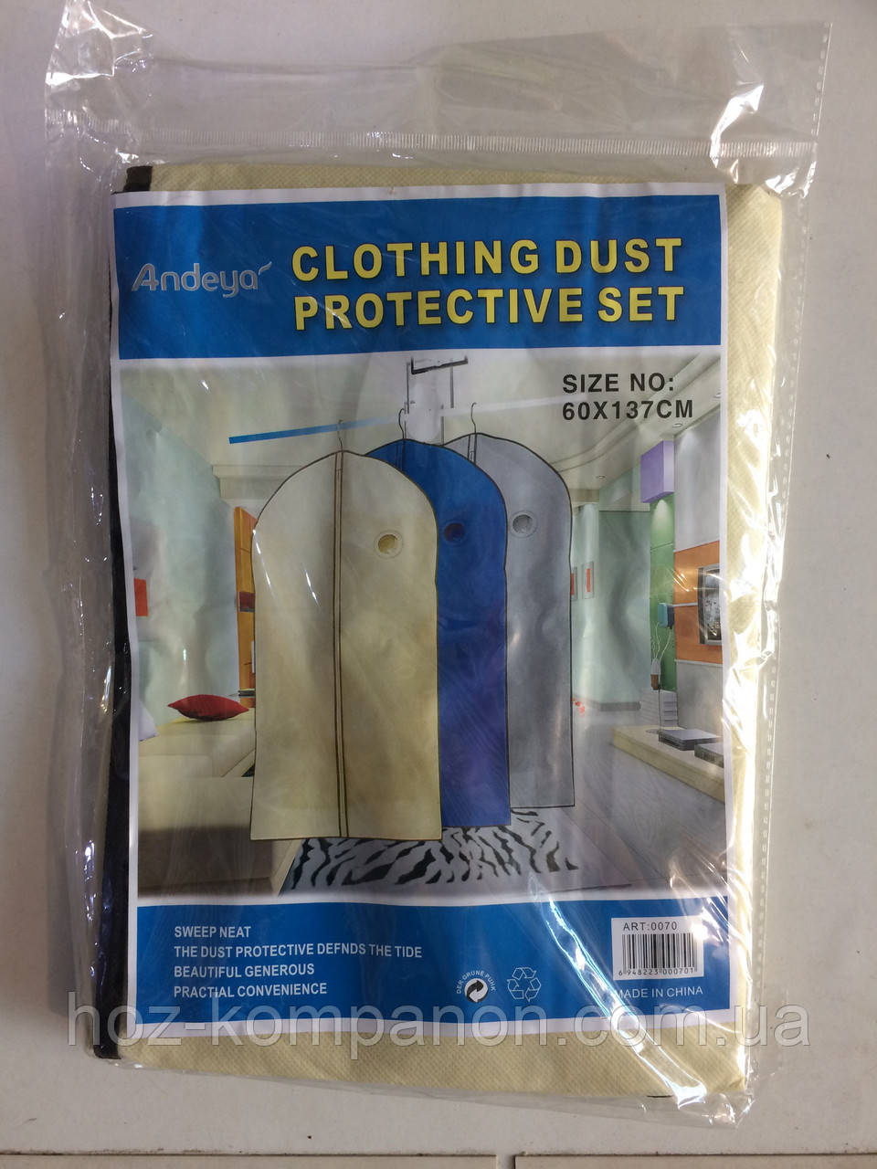 Тканевый чехол для одежды 60*137 см.