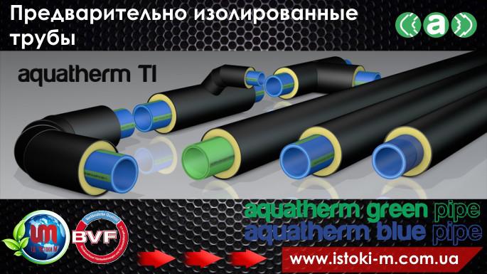 Предварительно изолированные трубы Aquatherm TI, фото 1
