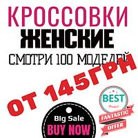 От 145 грн женские кроссовки каталог 100 моделей