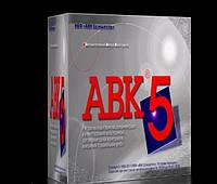 Сметы в АВК-5  для тендеров